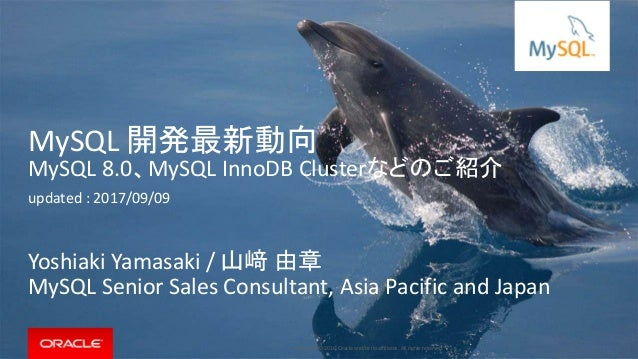 Copyright © 2016, Oracle and/or its affiliates. All rights reserved. | MySQL 開発最新動向 MySQL 8.0、MySQL InnoDB Clusterなどのご紹介 u...