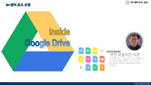 서울소셜리딩그룹