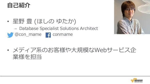 ⾃⼰紹介 • 星野 豊 (ほしの ゆたか) – Database Specialist Solutions Architect @con_mame conmame • メディア系のお客様や⼤規模なWebサービス企 業様を担当