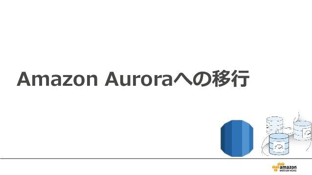 Amazon Auroraへの移⾏