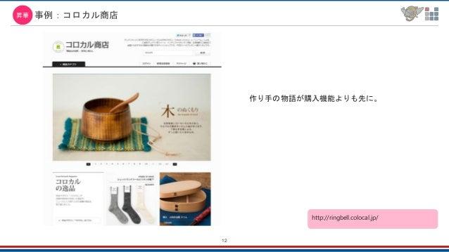 12 事例:コロカル商店 作り手の物語が購入機能よりも先に。 昇華 http://ringbell.colocal.jp/