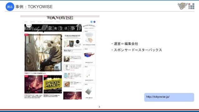 8 事例:TOKYOWISE囲込 http://tokyowise.jp/ ・運営=編集会社 ・スポンサード=スターバックス