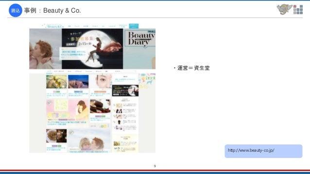 9 事例:Beauty & Co.囲込 http://www.beauty-co.jp/ ・運営=資生堂