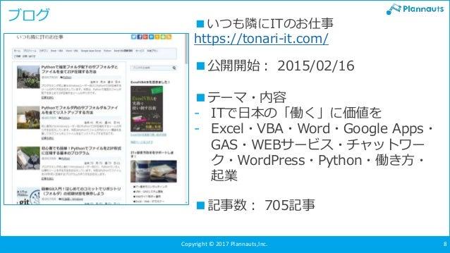 ブログ ■いつも隣にITのお仕事 https://tonari-it.com/ ■公開開始: 2015/02/16 ■テーマ・内容 - ITで日本の「働く」に価値を - Excel・VBA・Word・Google Apps・ GAS・WEBサー...