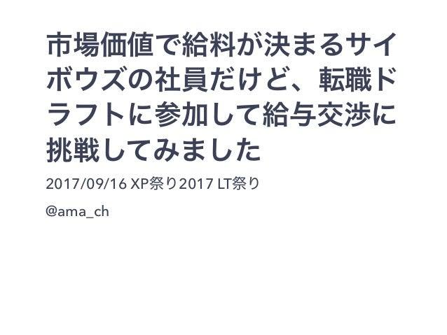 2017/09/16 XP 2017 LT @ama_ch