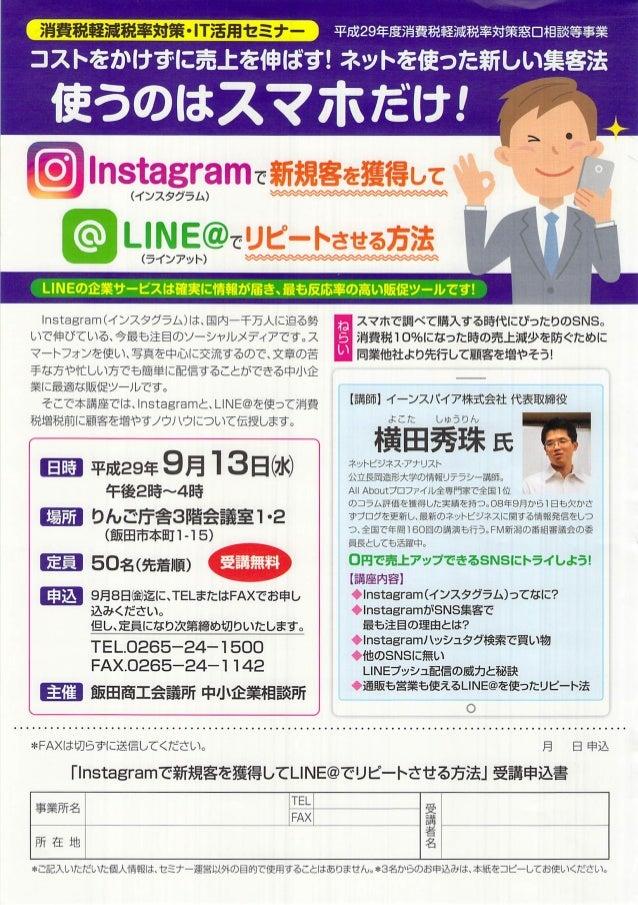 Instagramで新規客を獲得しLINE@でリピートさせる方法(長野県)飯田商工会議所チラシ