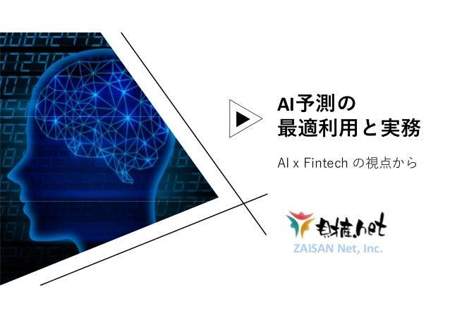 AI予測の 最適利用と実務 ZAISAN Net, Inc. AI x Fintech の視点から