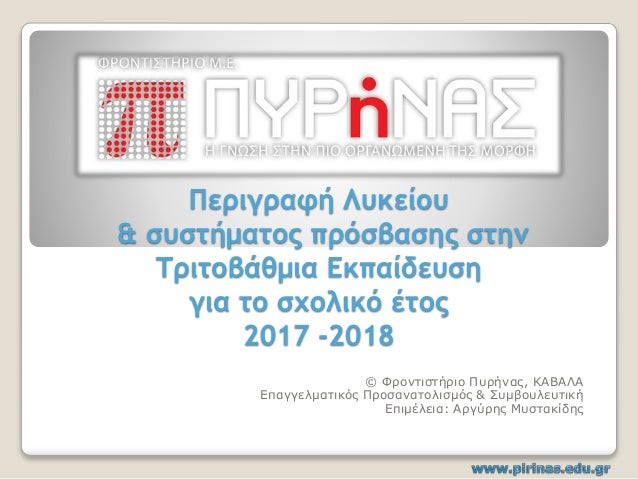 Περιγραφή Λυκείου & συστήματος πρόσβασης στην Τριτοβάθμια Εκπαίδευση για το σχολικό έτος 2017 -2018 © Φροντιστήριο Πυρήνας...