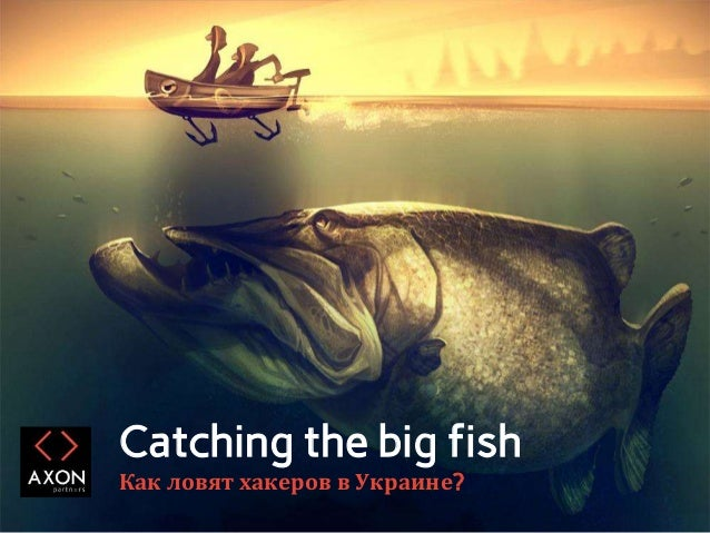 Catching the big fish Как ловят хакеров в Украине?