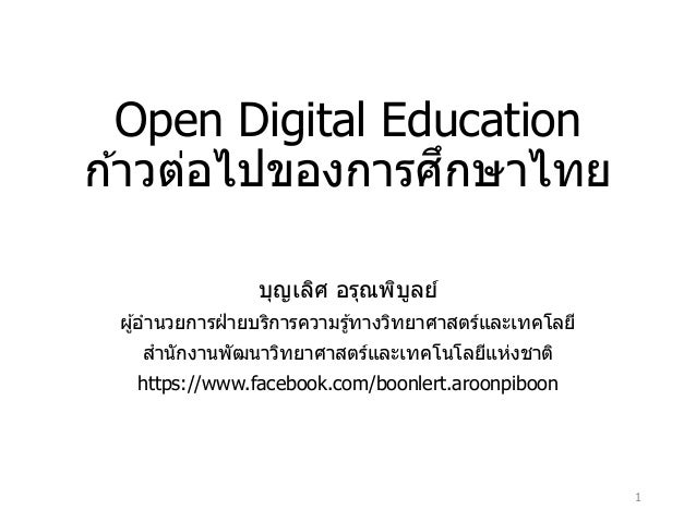 Open Digital Education ก ้าวต่อไปของการศึกษาไทย บุญเลิศ อรุณพิบูลย์ ผู้อานวยการฝ่ ายบริการความรู้ทางวิทยาศาสตร์และเทคโลยี ...