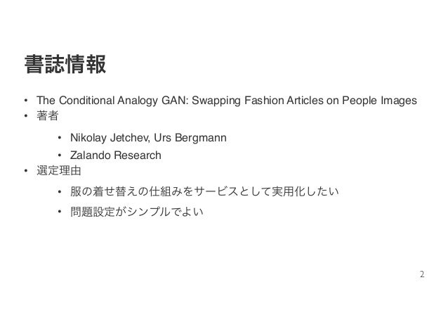 dl輪読会 the conditional analogy gan swapping fashion articles on peo