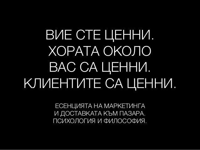 АЗ СЕ ХАРЕСВАМ