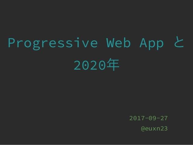 Progressive Web App 2020 2017-09-27 @euxn23