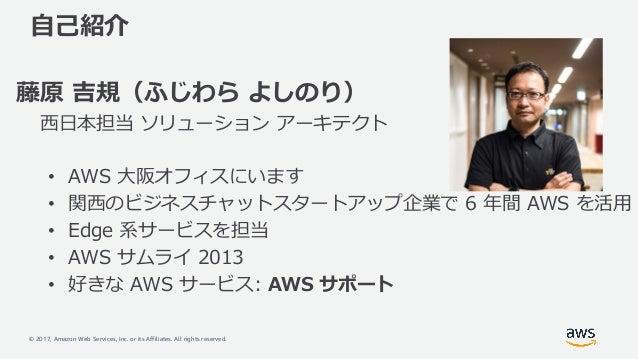 AWS BlackBelt Online Seminar 2017 Amazon CloudFront + AWS Lambda@Edge Slide 2