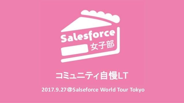 コミュニティ自慢LT 2017.9.27@Salseforce World Tour Tokyo