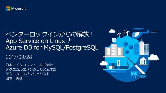 注意事項 • この資料は 2017 年 9 月 27 日時点での情報をもとに作成されています。 • この資料は 2017 年 9 月 27 日時点で一般提供(GA)されていない Azure Database for MySQL/PostgreS...