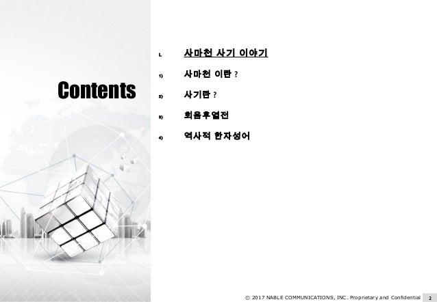 20170929 기반기술팀 정기세미나_사마천_사기_전창욱v1_0 Slide 2