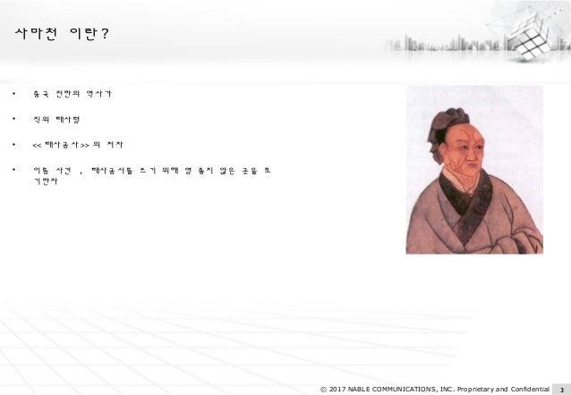 20170929 기반기술팀 정기세미나_사마천_사기_전창욱v1_0 Slide 3