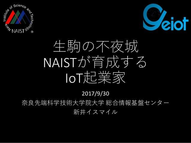 NAIST IoT 2017/9/30 Global Entrepreneurs on Internet of Things @ NAIST