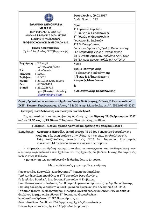 """Θέμα: """"Πρόσκληση εκπαιδευτικών Σχολείων Γενικής Παιδαγωγικής Ευθύνης Γ. Κερκινοπούλου"""" ΣΧΕΤ.: Έγκριση Περιφερειακής Δ/νσης..."""