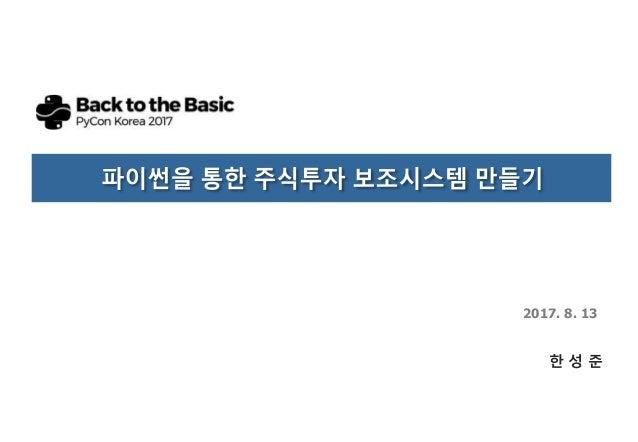 0 2017. 8. 13 한 성 준