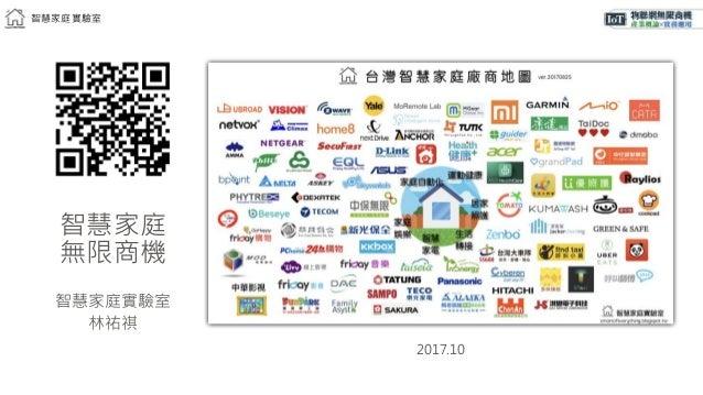 智慧家庭實驗室 智慧家庭 無限商機 智慧家庭實驗室 林祐祺 2017.10
