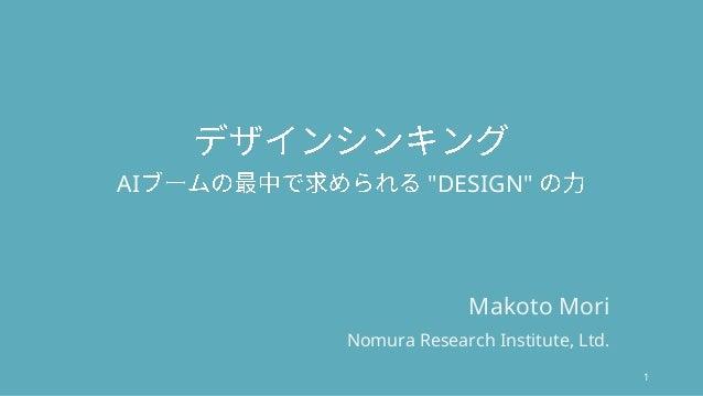 """AI """"DESIGN"""" Makoto Mori Nomura Research Institute, Ltd. 1"""