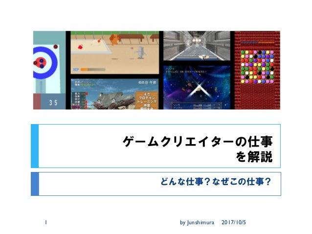 ゲームクリエイターの仕事 を解説 どんな仕事?なぜこの仕事? 2017/10/5by Junshimura1