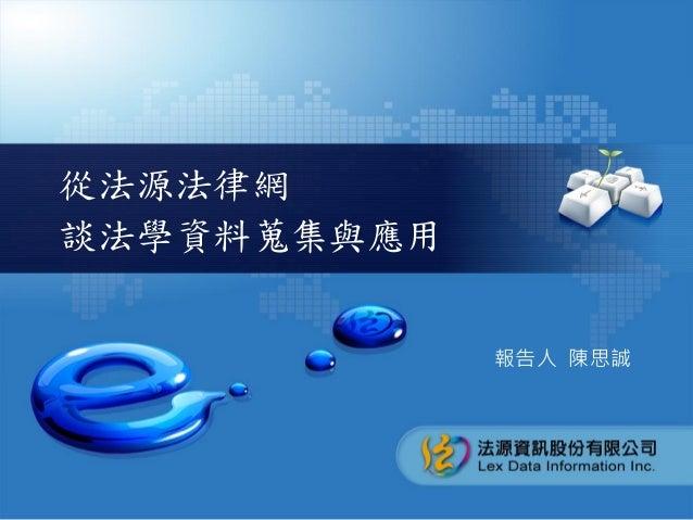 從法源法律網 談法學資料蒐集與應用 報告人 陳思誠