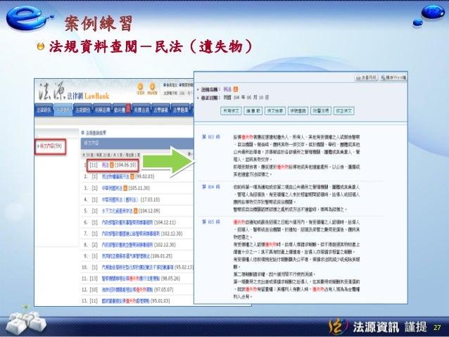 27 法規資料查閱-民法(遺失物) 案例練習
