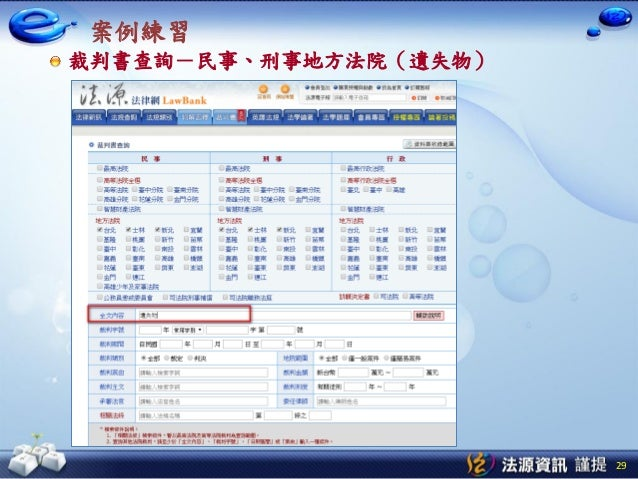 29 裁判書查詢-民事、刑事地方法院(遺失物) 案例練習
