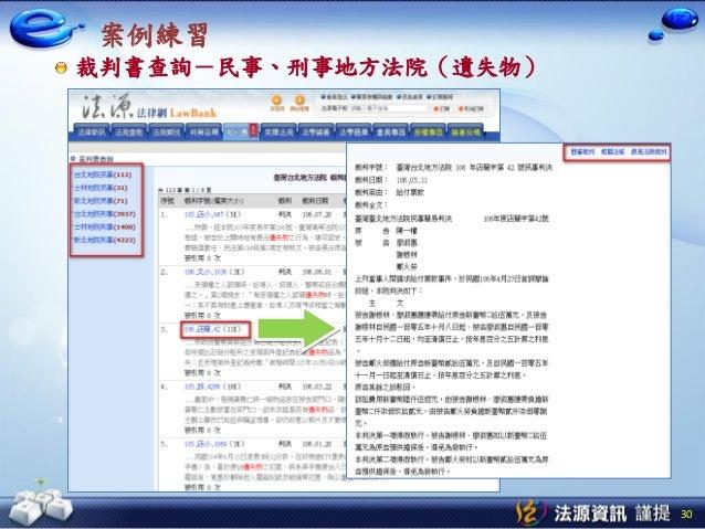 30 裁判書查詢-民事、刑事地方法院(遺失物) 案例練習