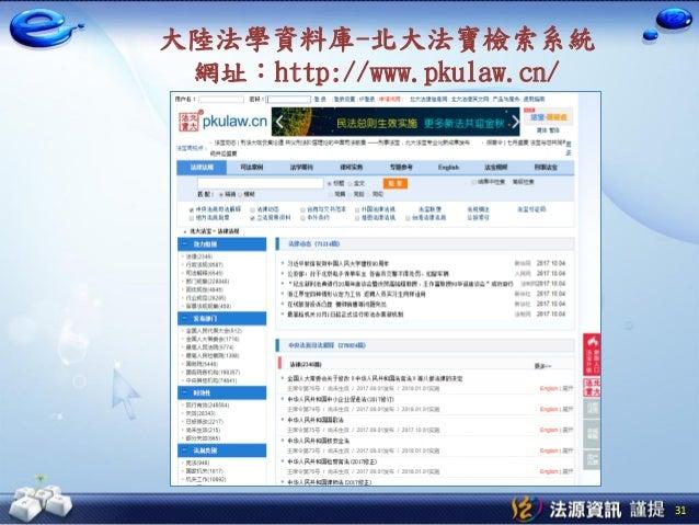 31 大陸法學資料庫-北大法寶檢索系統 網址:http://www.pkulaw.cn/