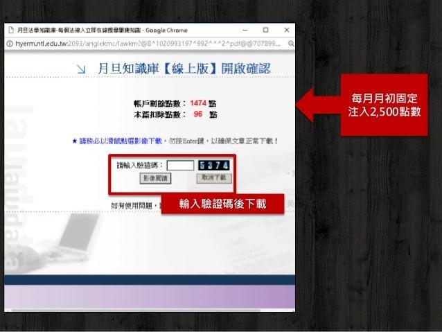 輸入驗證碼後下載 每月月初固定 注入2,500點數