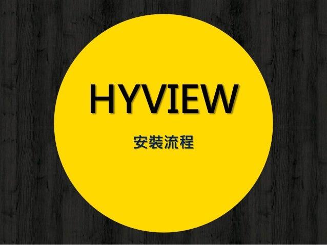 HYVIEW 安裝流程
