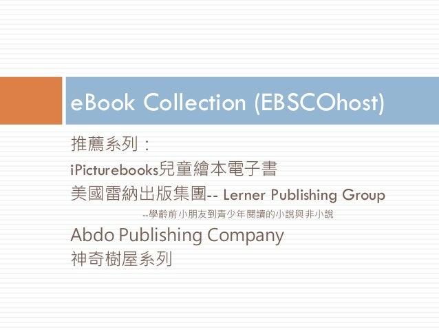 推薦系列: iPicturebooks兒童繪本電子書 美國雷納出版集團-- Lerner Publishing Group --學齡前小朋友到青少年閱讀的小說與非小說 Abdo Publishing Company 神奇樹屋系列 eBook C...
