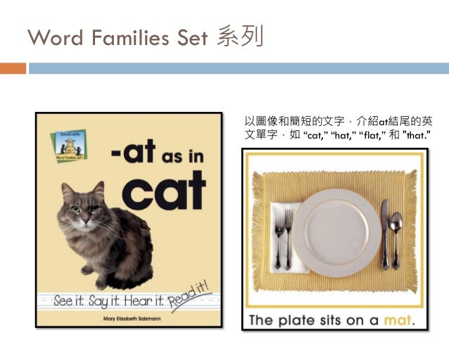 "Word Families Set 系列 以圖像和簡短的文字,介紹at結尾的英 文單字,如 ""cat,"" ""hat,"" ""flat,"" 和 ""that."""