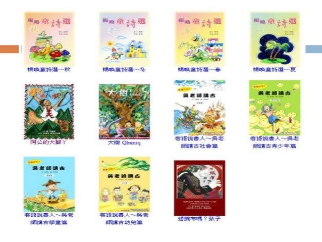 英文翻頁書 --伊索寓言、傳統民間故事、世界童話… 互動英文繪本 --從故事中學英文是最輕鬆愉快的學習語文 方法。 --由空中英語教室外籍老師團隊審稿及錄製。 格林動感繪本~咕嚕熊共讀網電子書