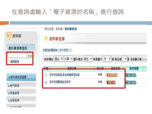 網路辦證 即辦即用.好便捷  申辦網址  http://cis.ntl.edu.tw/F?func=file&file_name=net-bor-new  使用效期2個月  已有實體借閱證,不用申辦