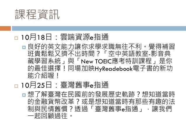 20171011 館藏電子資源利用課程6