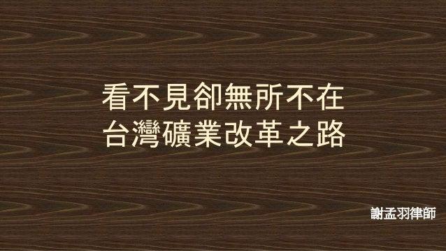 看不見卻無所不在 台灣礦業改革之路 謝孟羽律師