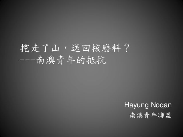 挖走了山,送回核廢料? ---南澳青年的抵抗 Hayung Noqan 南澳青年聯盟