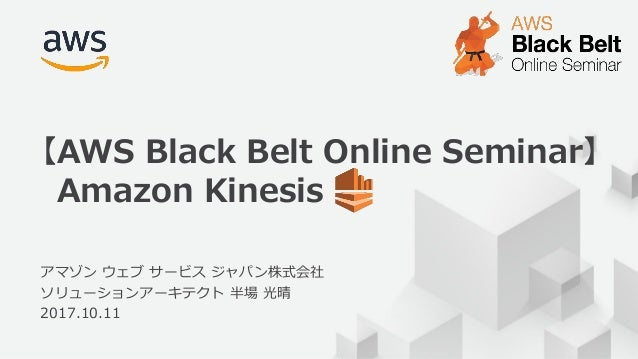 © 2017, Amazon Web Services, Inc. or its Affiliates. All rights reserved. アマゾン ウェブ サービス ジャパン株式会社 ソリューションアーキテクト 半場 光晴 2017....