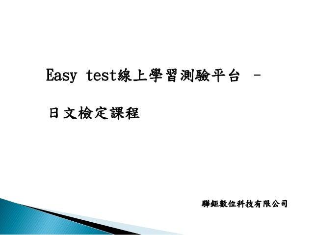 Easy test線上學習測驗平台 – 日文檢定課程 驊鉅數位科技有限公司