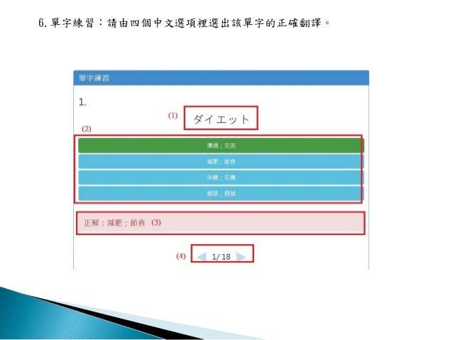 6.單字練習:請由四個中文選項裡選出該單字的正確翻譯。