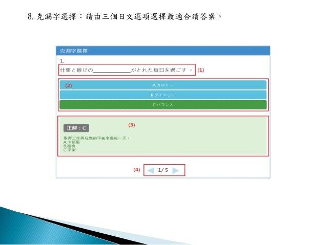 8.克漏字選擇:請由三個日文選項選擇最適合讀答案。
