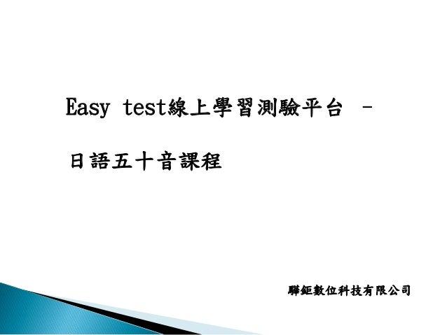 Easy test線上學習測驗平台 – 日語五十音課程 驊鉅數位科技有限公司