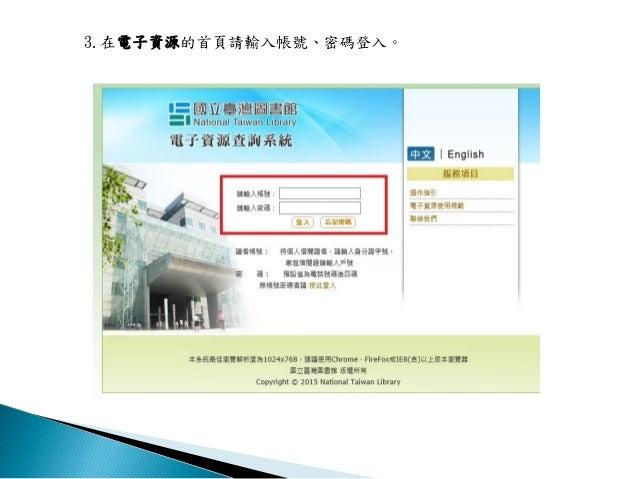 3.在電子資源的首頁請輸入帳號、密碼登入。