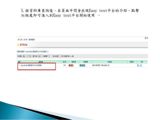 5.按資料庫查詢後,在頁面中間會出現Easy test平台的介紹,點擊 紅框處即可進入到Easy test平台開始使用 。