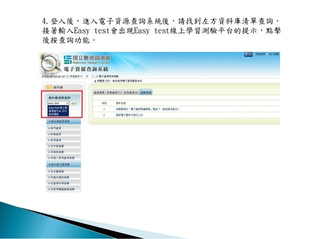 4.登入後,進入電子資源查詢系統後,請找到左方資料庫清單查詢, 接著輸入Easy test會出現Easy test線上學習測驗平台的提示,點擊 後按查詢功能。